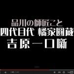 橘家圓蔵(四代目)吉原一口噺