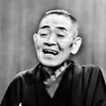 三笑亭可楽(八代目) 甲府い