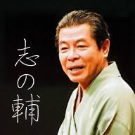 sinosuke立川志の輔