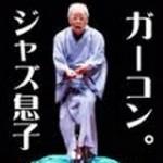 ■川柳川柳/ガーコン