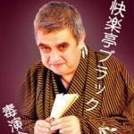 快楽亭ブラック(二代目) 放送禁止落語(2010年)