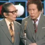 ■【漫才】中田ダイマル・ラケット  僕は幽霊.他(1978)