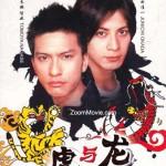 タイガー&ドラゴン第07話「猫の皿」の回