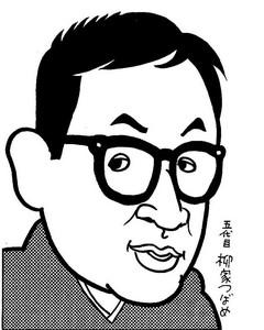 柳家つばめ(五代目)yanagiyatubame