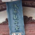 崇谷(すうこく)