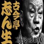 古今亭志ん生 コレクションBOX 【郭噺】