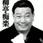 柳亭痴楽(四代目) 西行