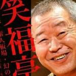 ■笑福亭福笑 もう一つの日本