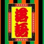 三遊亭萬橘(三代目)注意節