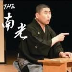 桂南光(三代目) 算段の平兵衛
