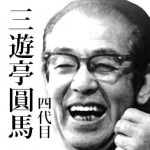 三遊亭圓馬(四代目)菅原息子